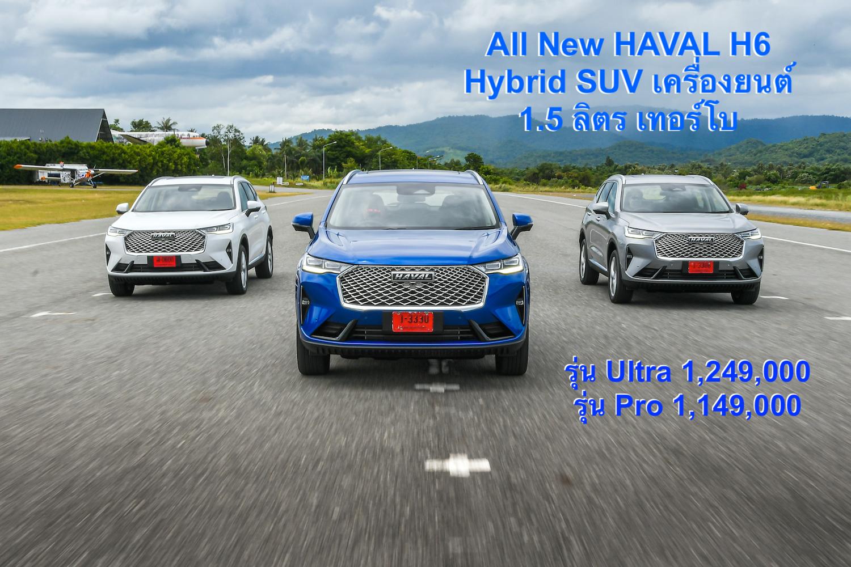 เกรท วอลล์ มอเตอร์ กับ  All New HAVAL H6 Hybrid SUV เครื่องยนต์ 1.5 ลิตร เทอร์โบ ราคา 1,249,000 บาทและ 1,149,000 บาท