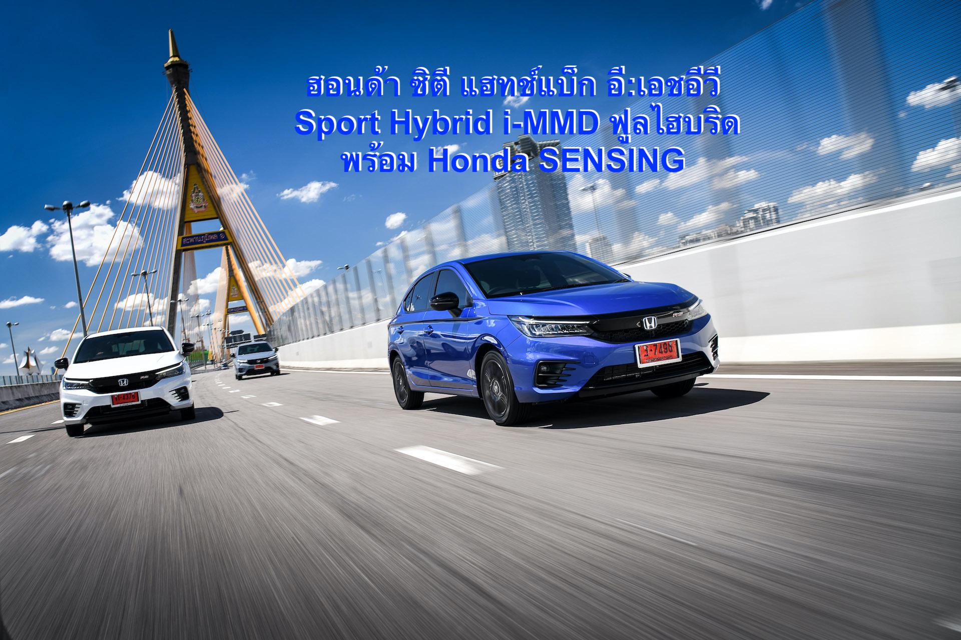 ฮอนด้า ซิตี้ แฮทช์แบ็ก อี:เอชอีวีใหม่ระบบขับเคลื่อน Sport Hybrid i-MMD ฟูลไฮบริด พร้อมด้วยเทคโนโลยีความปลอดภัยอัจฉริยะ Honda SENSING