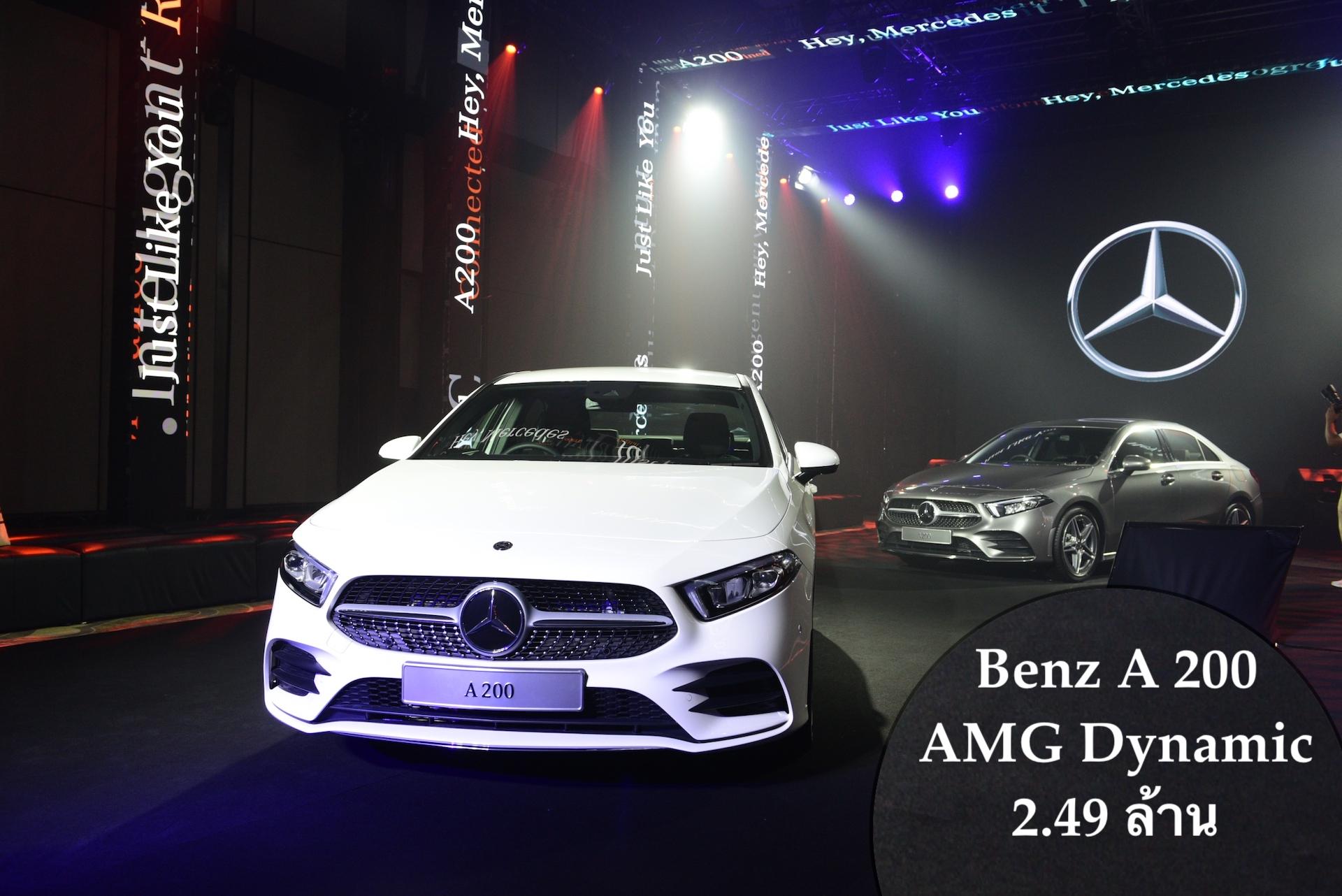 เมอร์เซเดส-เบนซ์ เปิดตัว The new Mercedes-Benz A-Class เจเนอเรชันที่ 4 ก้าวแรกสู่โลกแห่งพรีเมี่ยมคอมแพ็คคาร์