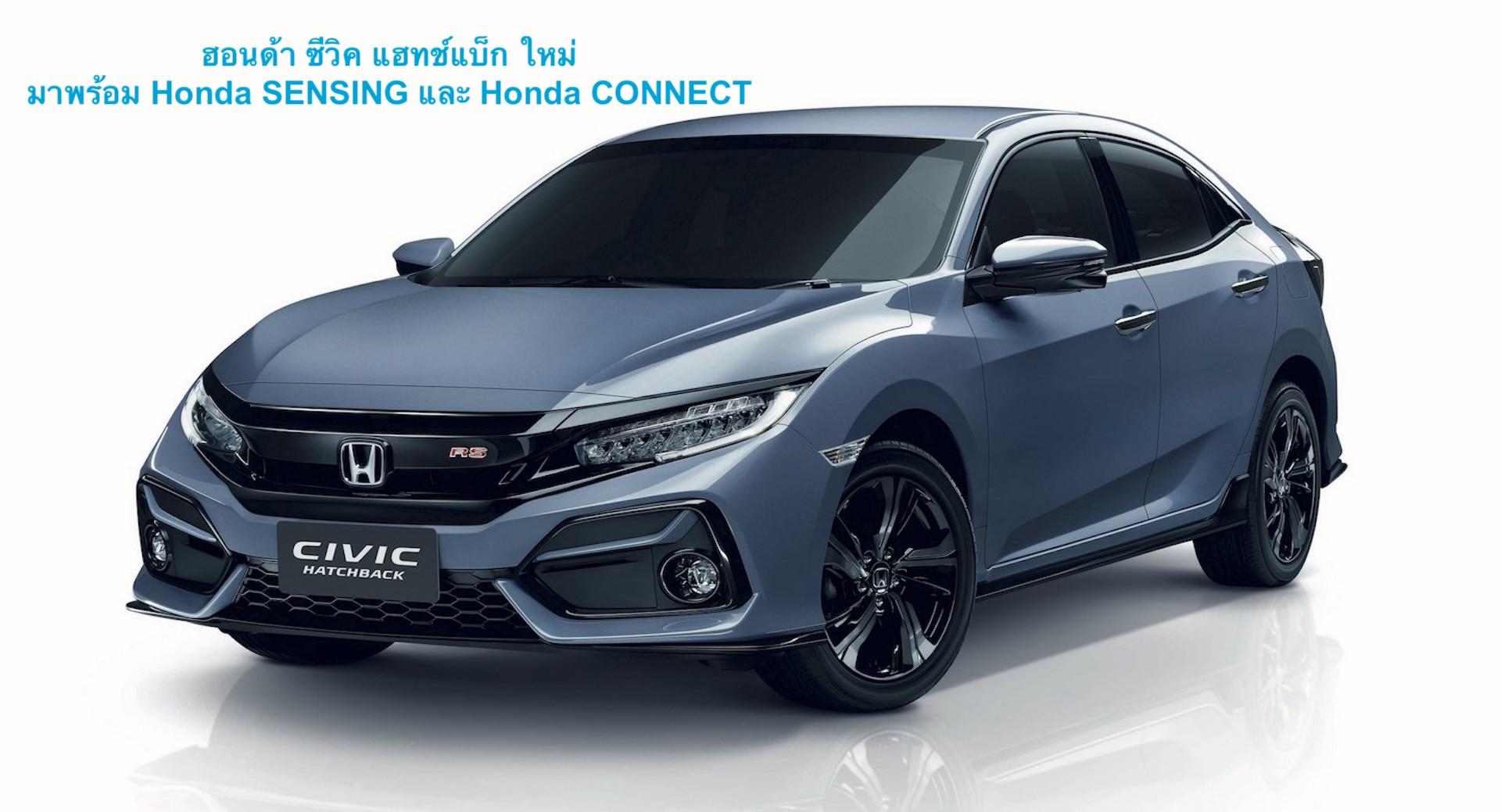 ฮอนด้า ซีวิค แฮทช์แบ็ก ใหม่ สปิริตความสปอร์ต มาพร้อมเทคโนโลยีความปลอดภัยอัจฉริยะ Honda SENSING และ นวัตกรรมเชื่อมต่อ ฮอนด้า คอนเนค (Honda CONNECT)