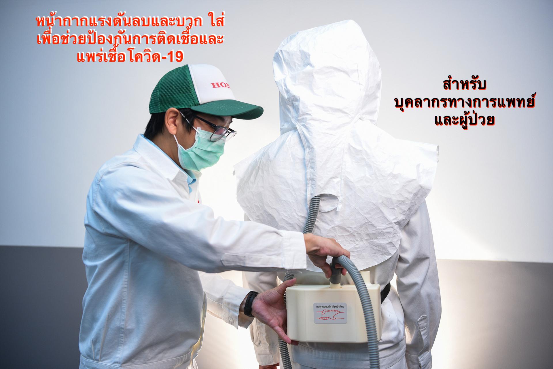 กองทุนฮอนด้าเคียงข้างไทย ร่วมต้านภัยโควิด-19 ผลิตและบริจาคนวัตกรรมหน้ากากแรงดันลบและบวก 1,000 ชิ้น พร้อมบริจาคเครื่องพ่นยาฆ่าเชื้อ 100 ตัว รวมมูลค่า 40 ล้านบาท เพื่อประโยชน์ในการป้องกันบุคลากรทางการแพทย์และให้การรักษาแก่ผู้ป่วย