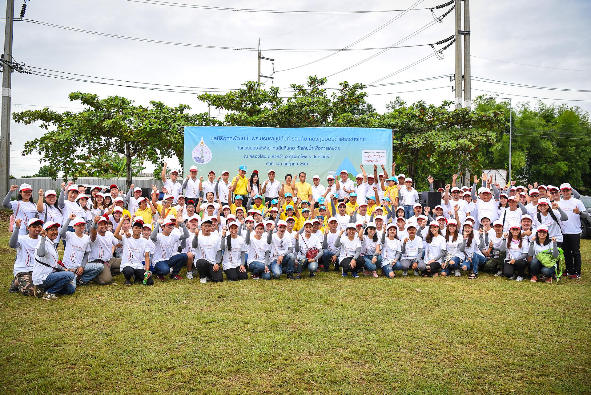 กองทุนฮอนด้าเคียงข้างไทย ร่วมกับ มูลนิธิอุทกพัฒน์ ในพระบรมราชูปถัมภ์ สานต่อโครงการพัฒนาแหล่งน้ำ ลุ่มน้ำปราจีนบุรี ปีที่ 4 เพื่อแก้ไขปัญหาภัยแล้งและน้ำหลากอย่างยั่งยืน