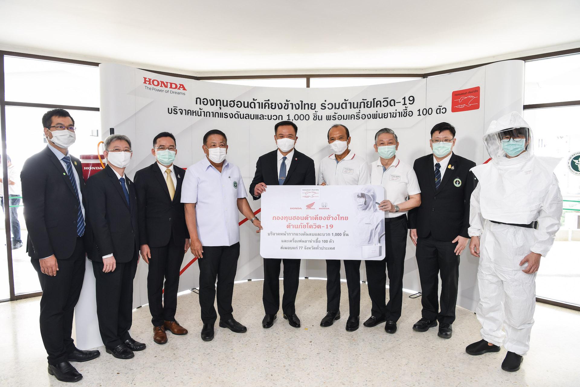 กองทุนฮอนด้าเคียงข้างไทย ส่งมอบนวัตกรรมหน้ากากแรงดันลบและบวก ฝีมือทีมวิศวกรฮอนด้า และเครื่องพ่นยาฆ่าเชื้อ โดยมีกระทรวงสาธารณสุข เป็นประธานรับมอบก่อนกระจายสู่ 77 จังหวัดทั่วประเทศ ในเดือน ก.พ. 2564